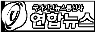 국가기간뉴스통신사 연합뉴스
