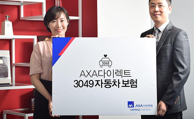 1순위 AXA손해보험