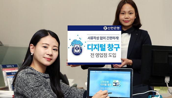 신한은행 디지털 창구
