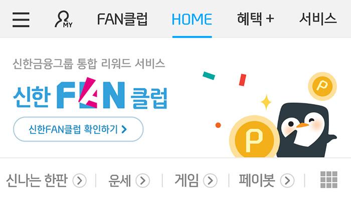 신한FAN(앱카드)