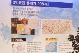 '동해 찾기 노력 한눈에'…국가브랜드UP 전시회 21일 개막