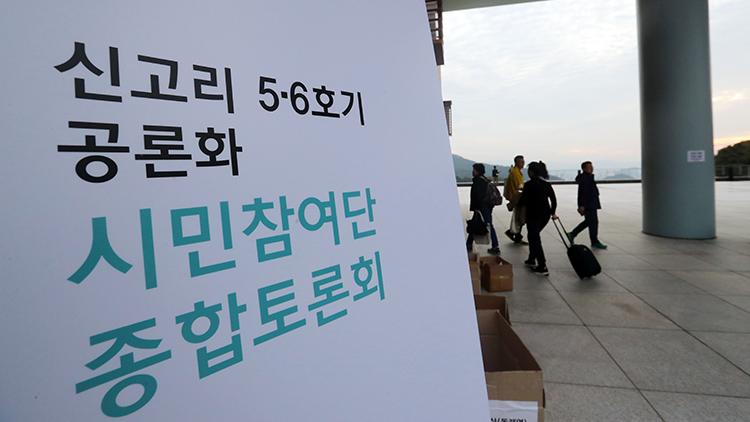 신고리 원전 공론화 시민참여단 종합토론회.