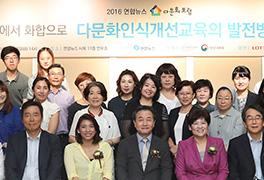 연합뉴스, 30일 '새 정부 다문화 정책' 주제로 포럼