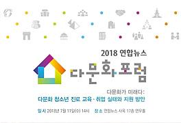 오늘 연합뉴스 다문화포럼…청소년 진로교육·취업실태 점검