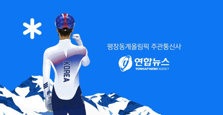 평창동계올림픽 주관통신사 연합뉴스