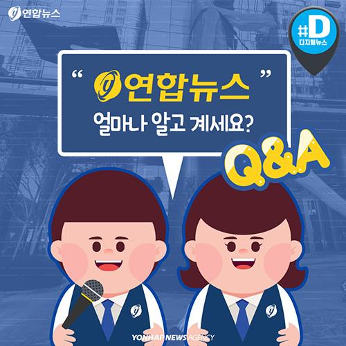 연합뉴스, 얼마나 알고 계세요? (Q&A)