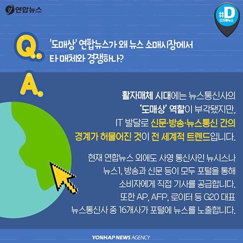 '도매상' 연합뉴스가 왜 뉴스 소매시장에서 타 매체와 경쟁하나?