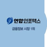 연합인포맥스 금융정보 시장 1위