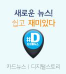새로운 뉴스! 쉽고 재미있다. #D 디지털뉴스 (카드뉴스, 디지털스토리 뉴스)