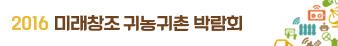 2016 미래창조 귀농귀촌 박람회