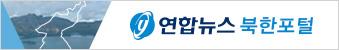 연합뉴스 북한 포털