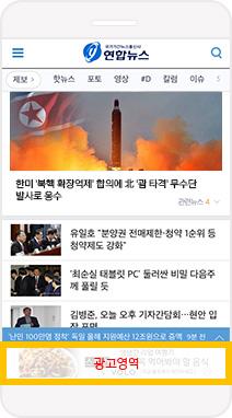모바일웹 메인 영역 하단 광고영역