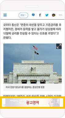 모바일웹 본문 영역 하단 프레임 고정 광고영역