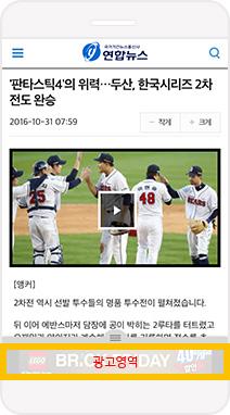 모바일웹 영상 영역 하단 프레임 고정 광고영역