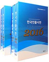 한국인물사전