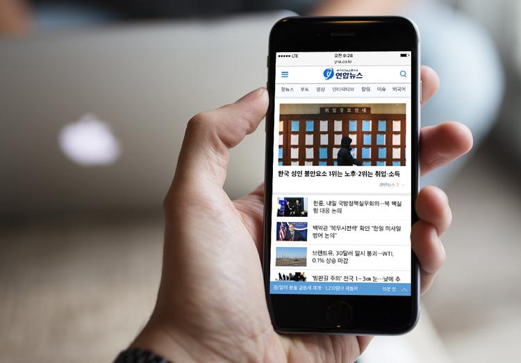 연합뉴스 모바일웹 화면