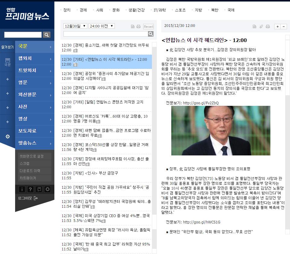 국문 연합 프리미엄뉴스 사이트 메인 이미지