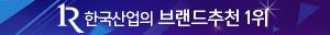 한국산업의 브랜드추천 1위