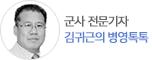 김귀근의 병영톡톡