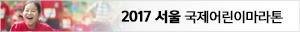 2017 서울 국제어린이마라톤