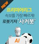 연합뉴스 프리미어리그 로봇뉴스 사이트 - 프리미어리그 속보를 가장 빠르게 로봇기사 사커봇