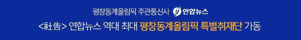 &社告> 연합뉴스 역대 최대 평창동계올림픽 특별취재단 가동