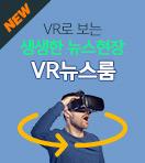 연합뉴스 VR 사이트 - VR로 보는 생생한 뉴스현장 VR뉴스룸