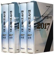 한국인물사전(2017)