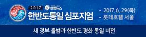 2017 한반도통일 심포지엄 | 2017.6.29 롯데호텔 서울 | 새 정부 출범과 한반도 평화 통일 비전