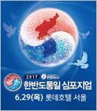 2017 한반도통일 심포지엄 | 6.29(목) 롯데호텔 서울