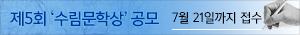 제5회 '수림문학상' 공모 7월 21일까지 접수