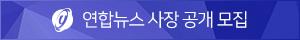 연합뉴스 사장 공개 모집