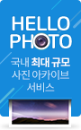 헬로포토 국내 최대 규모 사진 아카이브 서비스