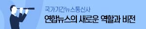 국가기간뉴스통신사 연합뉴스의 역할과 비전