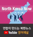 연합이 만드는 북한뉴스