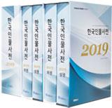 한국인물사전 2019