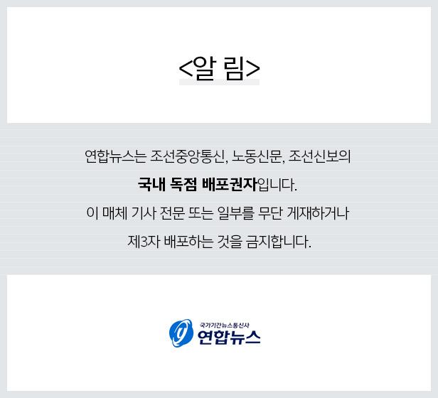 연합뉴스는 조선중앙통신, 노동신문, 조선신보의 국내 독점 배포권자 입니다. 이 매체 기사 전문 또는 일부를 무단 게재하거나 제3자 배표하는 것을 금지합니다.
