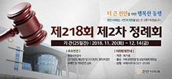 천안시의회, 제218회 제2차 정례회