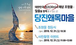 당진왜목마을, 대한민국 최고 30m의 해상조형물과 일출을 함께 볼 수 있는 곳!
