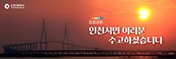 인천광역시, 인천시민 여러분 수고하셨습니다.
