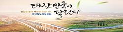 대한민국이 달린다. 한국철도시설공단