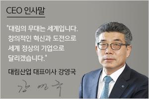 CEO 인사말 대림산업 대표이사 강영국