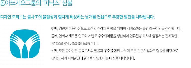 동아쏘시오그룹의 '피닉스' 심볼