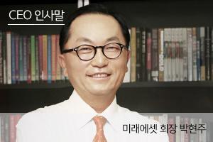 미래에셋 회장 박현주