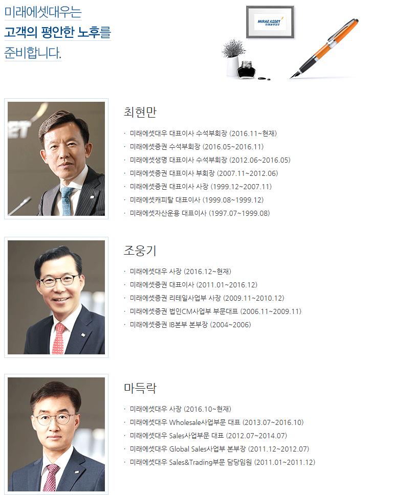 경영진 소개