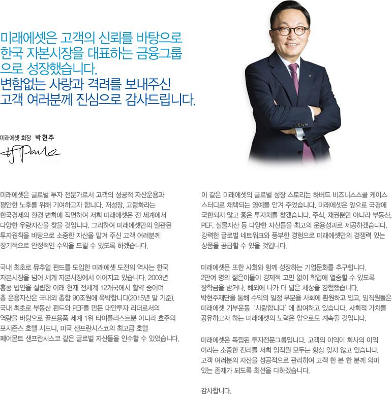 미래에셋 회장 박현주 사진