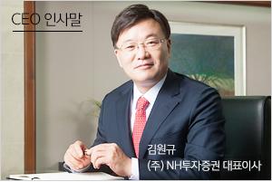 김원규 (주) NH투자증권 대표이사