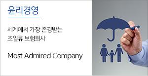 세계에서 가장 존경받는 초일류 보험회사 Most Admired Company