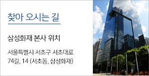삼성화재 본사 위치 서울특별시 서초구 서초대로 74길, 14 (서초동, 삼성화재)