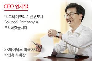 최고의 메모리 기반 반도체 Solution Company로 도약하겠습니다. SK하이닉스 대표이사 박성욱 부회장